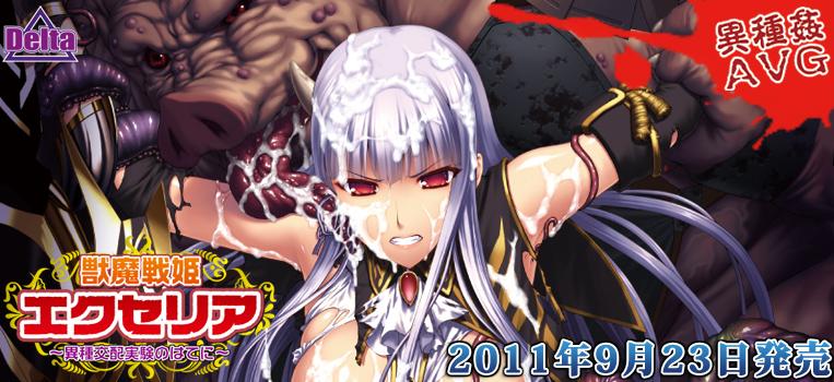 獣魔戦姫エクセリア 〜異種交配実験のはてに〜