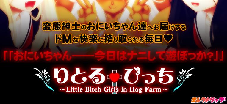 りとる†びっち 〜Little Bitch Girls in Hog Farm〜
