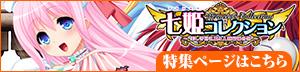 七姫コレクション Princess Collection ~美しき巨乳姫と人類最強の男~ 特集ページ