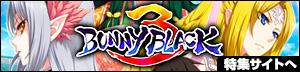 BUNNYBLACK 3 特集ページ