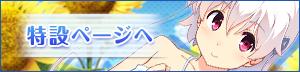 ひまわり -Pebble in the Sky- 特設ページ