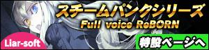 スチームパンクシリーズ 初期3作品 Fullvoice ReBORN 特集ページ