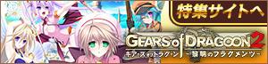 GEARS of DRAGOON 2 ~黎明のフラグメンツ~ 特集ページ