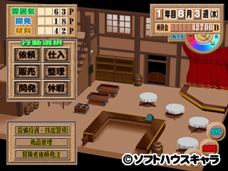 ゲーム画面サンプル1