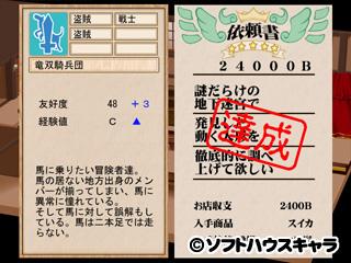 ゲーム画面サンプル4