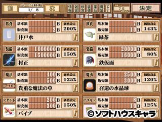 ゲーム画面サンプル3