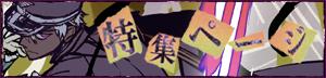 紫影のソナーニル -What a beautiful memories- 特集ページ