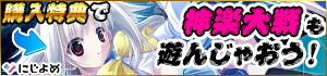 【にじよめ】神楽大戦で限定キャラをGET!