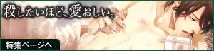 オメルタ ~沈黙の掟~ & オメルタ CODE:TYCOON 特集ページ