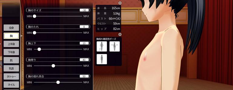 胸サイズの最小化