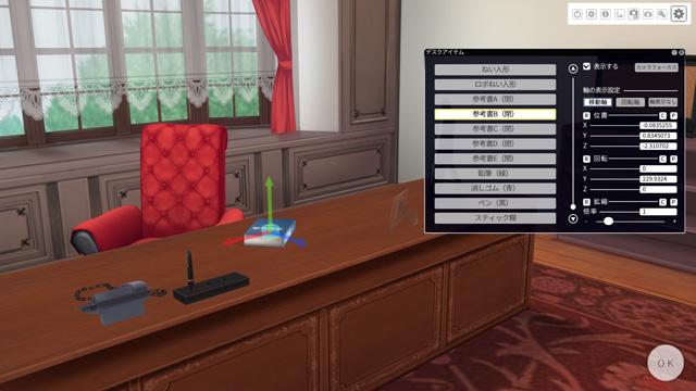 執務室モード