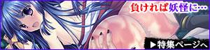 神楽黎明記 ~紫の章~ 弐 特集ページ