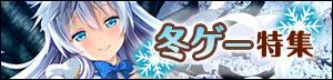 【美少女ゲーム】冬ゲー特集