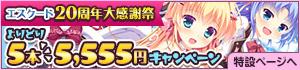 エスクード20周年大感謝祭 5本5,555円 まとめ買いキャンペーンページ