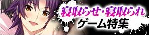 【美少女ゲーム】寝取らせ・寝取られゲーム特集