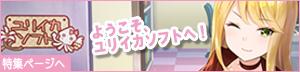 夢現Re:Master 特集ページ