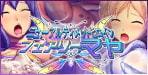 世界よ、これが日本の変身ヒロインゲーだ!ニューアルティメットヒロイン フェアリーマヤ【7th Door】
