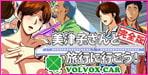 イヤラシさ満載☆美熟女を堪能したい貴方へ…是非。美津子さんと旅行に行こう!完全版【VOLVOX(ちりま屋)】
