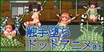 ドットアニメで描かれる触手による少女たちへの凌辱!触手堕ち ドットアニメ01【ピクセル屋】