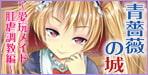 愛玩メイドとして売られてきた少女の運命は…!?青薔薇の城~愛玩メイド肛虐調教編~【Teamはれんち】