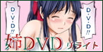 D・V・D!!D・V・D!!姉DVD(リライト) 【あとり秋尚】