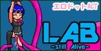 変態だらけの研究所で生き残れ!LAB-Still Alive-【ねこのめめっ】