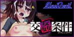 """""""娘交換""""から始まる背徳の近親スワップストーリー!交姦条件【Blue Devil】"""