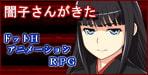 淫乱幽霊達とHバトルを繰り広げるドットアニメRPG!闇子さんがきた【ゴリッチュ】