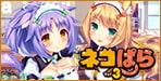 ネコぱら vol.3 ネコたちのアロマティゼ