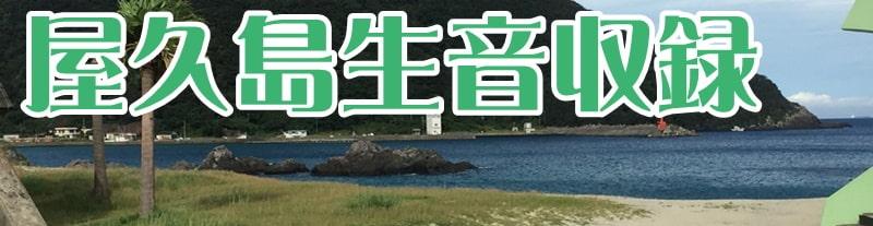 雲水峡と七本杉の精霊【全編ささやき声・屋久島生音収録】 [チームランドセル]