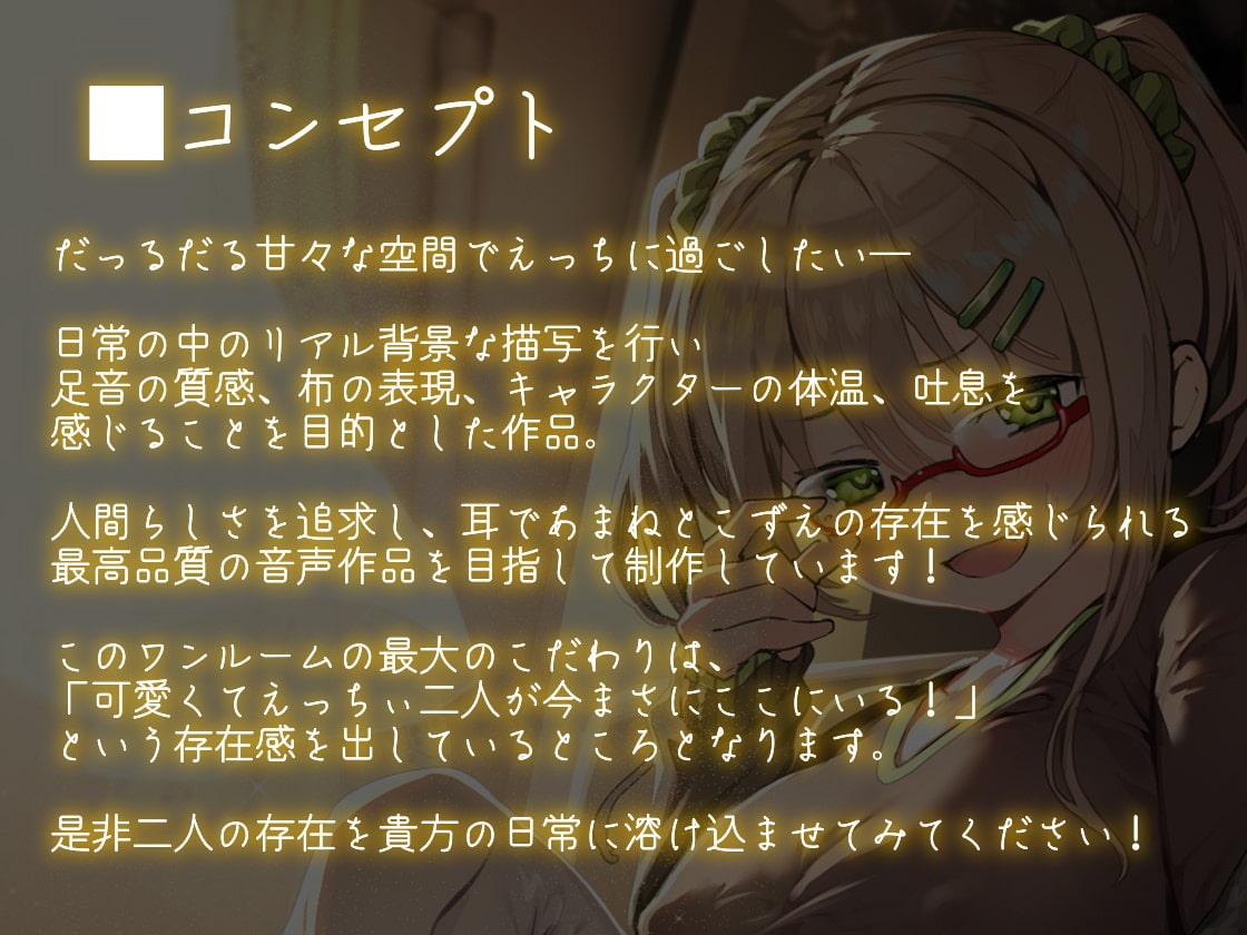 ワンルームセックスライフ【フォーリーサウンド】 [テグラユウキ]