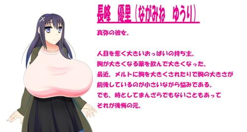 おっぱい彼女3 [おっぱい餅]
