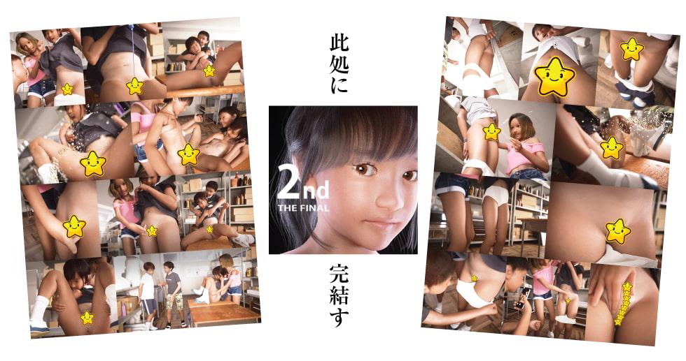 ねとられ少年×少女ものがたり 2 FINAL 〜とあるロリ&ショタのひと夏の思い出〜 [おどうぐばこ]