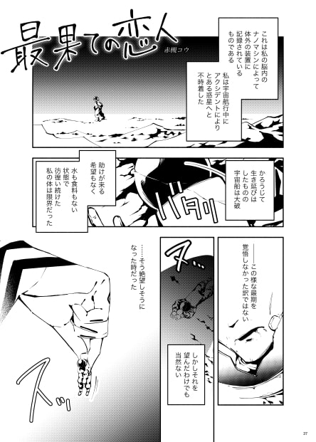 宇宙人・巨女/丸呑み合同誌2021年版 [ネフラデルS.P.A.]