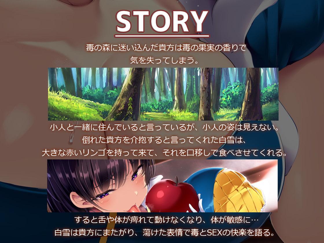 発情!白雪姫~危険であま~い毒調教~【KU100】 [SweetNightmare]