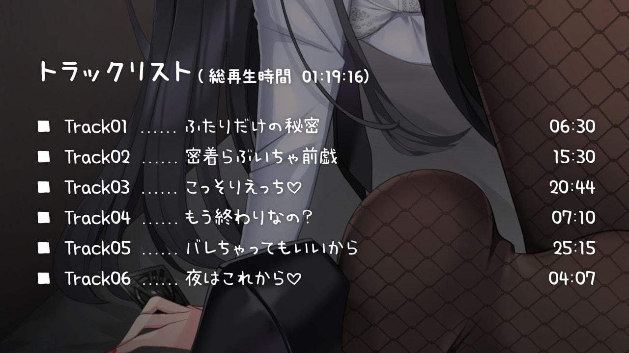 【KU100】OLカノジョとあまあまネカフェセックス!~密着いちゃいちゃ囁きえっち~【処女作発売記念30%OFF】 [ドスケベーション!]