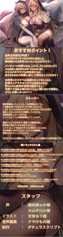 【KU100】異世界でエロパーティー! 女神官&女騎士とのセックス旅♪【14日間30%オフ!】 [ダチュラスクリプト]