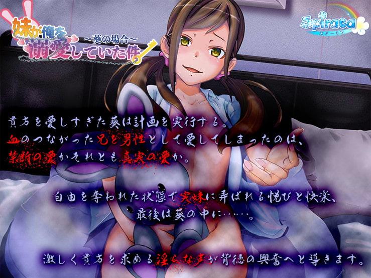【ハイレゾ】妹が俺の事を溺愛していた件~葵の場合~ [スパーリア]
