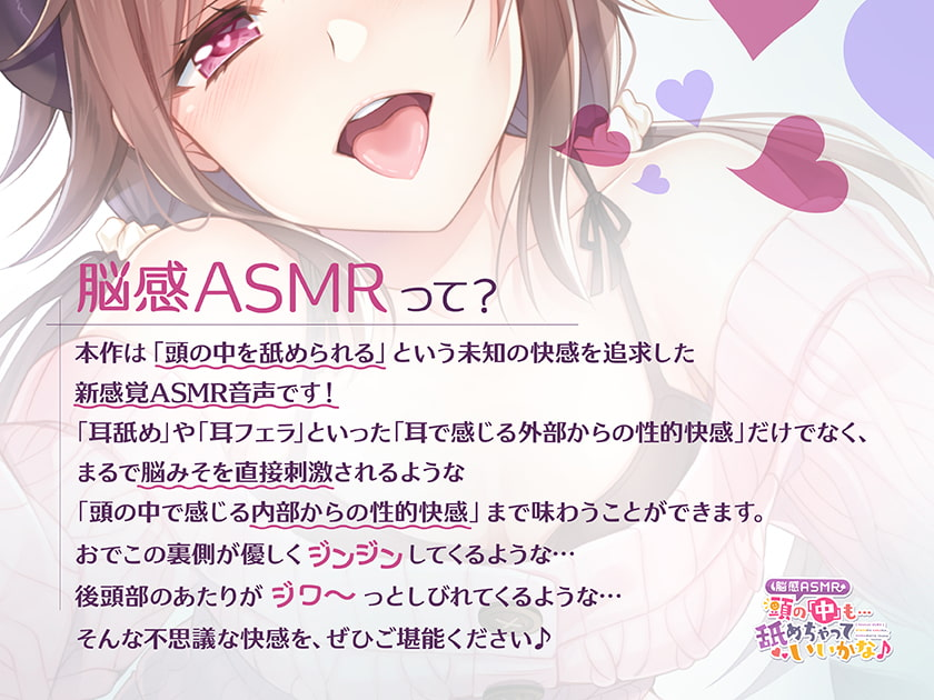 【脳感ASMR】頭の「中」も…舐めちゃっていいかな♪ [とりっくぱんく!]