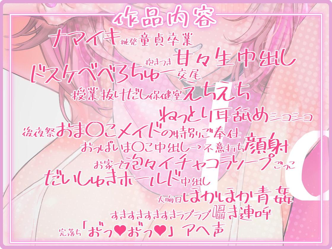 純情おま○こ当番【フォーリーサウンド】 [青春×フェティシズム]