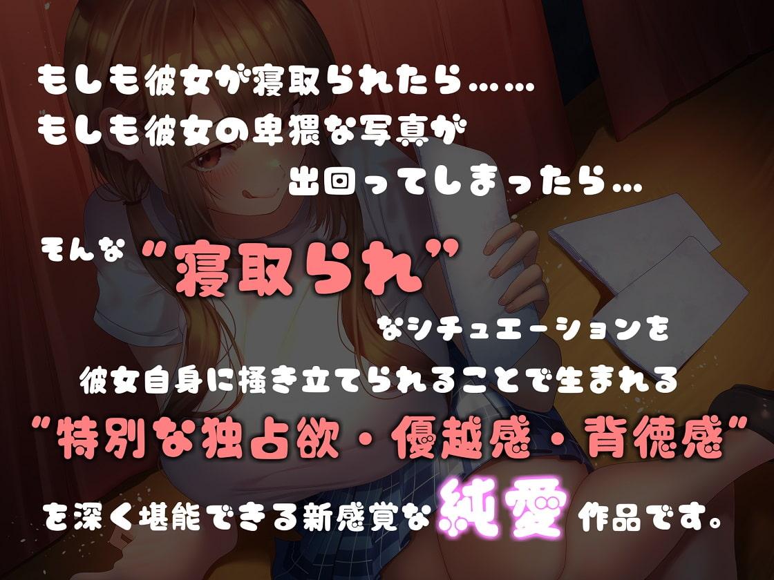 【新感覚!?】寝取られ煽り純愛 -寝取られ妄想を囁かれながらの背徳的すぎる濃密純愛体験- [るるもりあん]