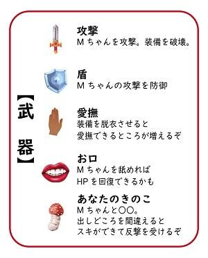 クリクリバトル with Mちゃん [OSARUMODE]