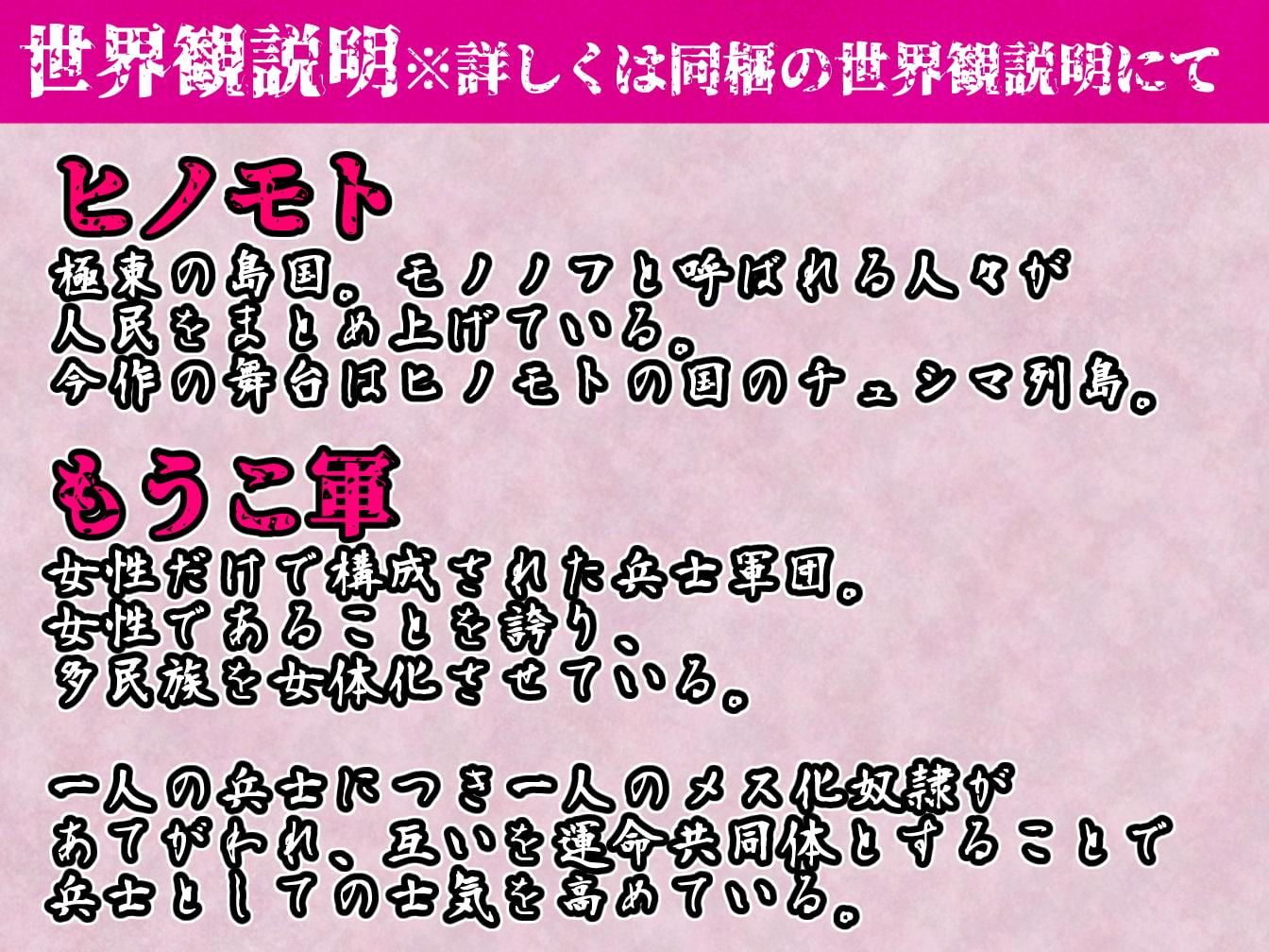 【強制にょたい化】GOH TS OF TS USHIMA催眠 [おかしのみみおか]