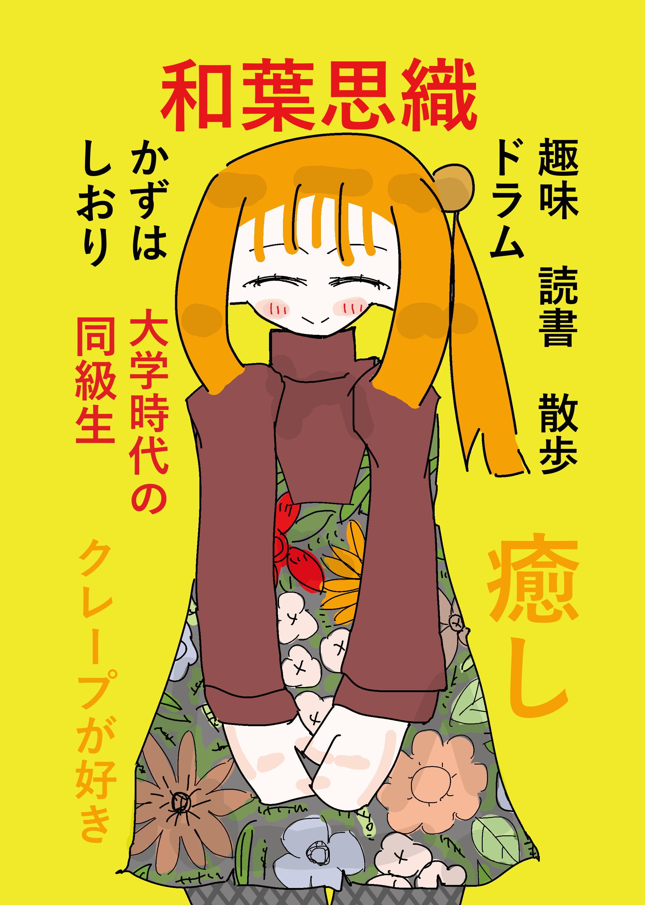 orange~和葉思織下着本~ [かんだみつな]
