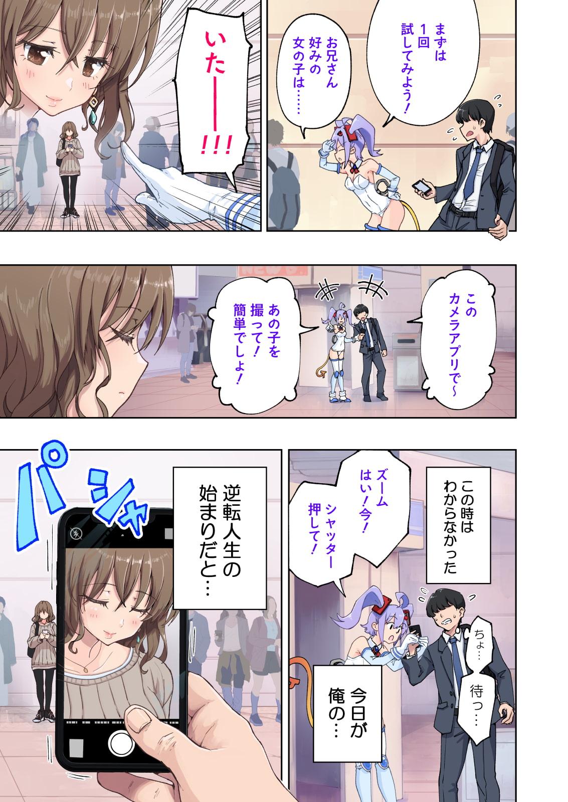 セックススマートフォン~ハーレム学園総集編~ [かみか堂]