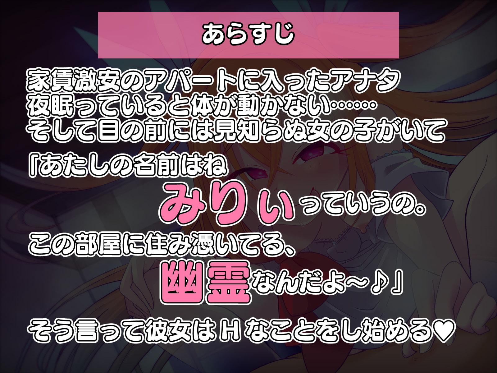 【KU100】メスガキ幽霊が部屋に棲み着いていた件【バイノーラル】 [道々亭]