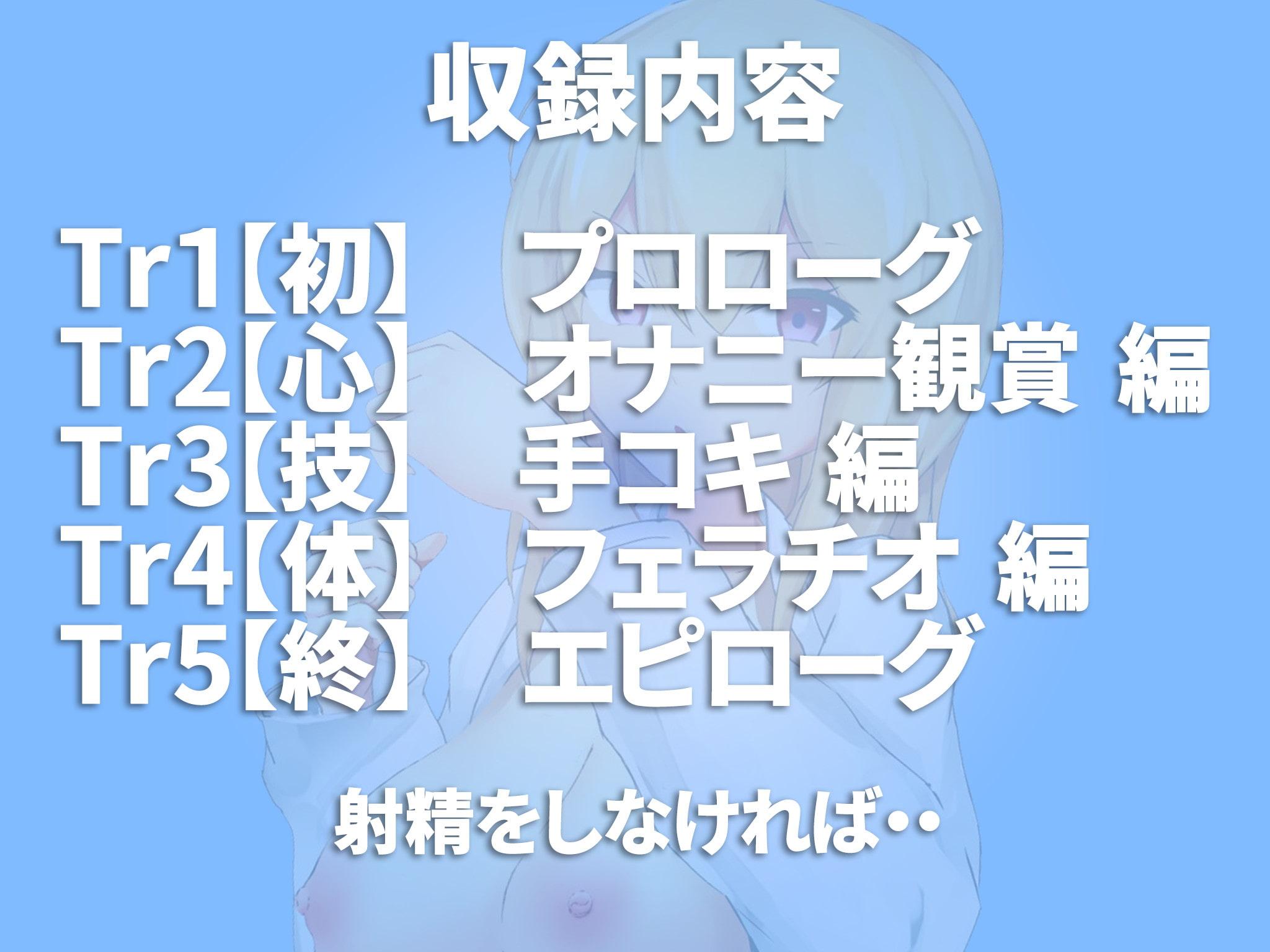 凸撃!噂のオナサポ道場 白帯処女編 [ABCs]