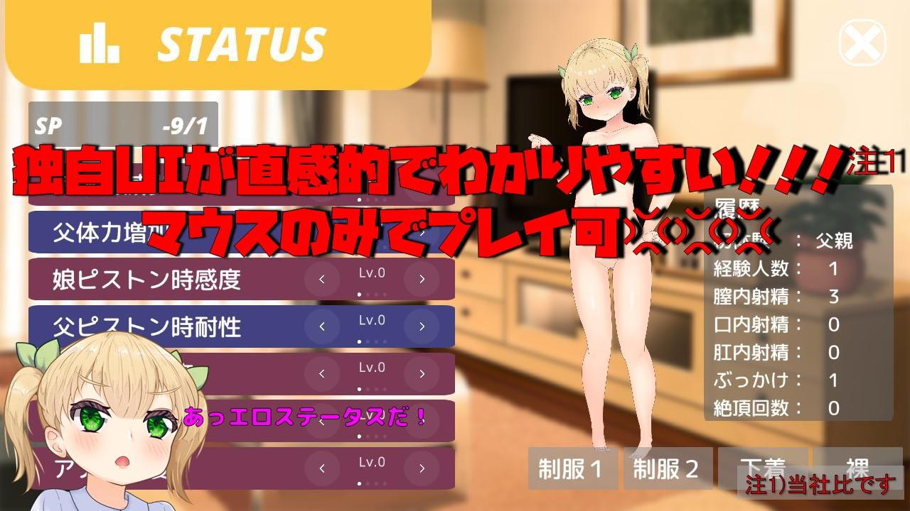 メスガキ愛娘vs剛強御父上棒 [GoatmanBB]
