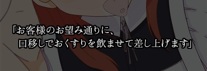 口移しのおくすり [秋桜庵]