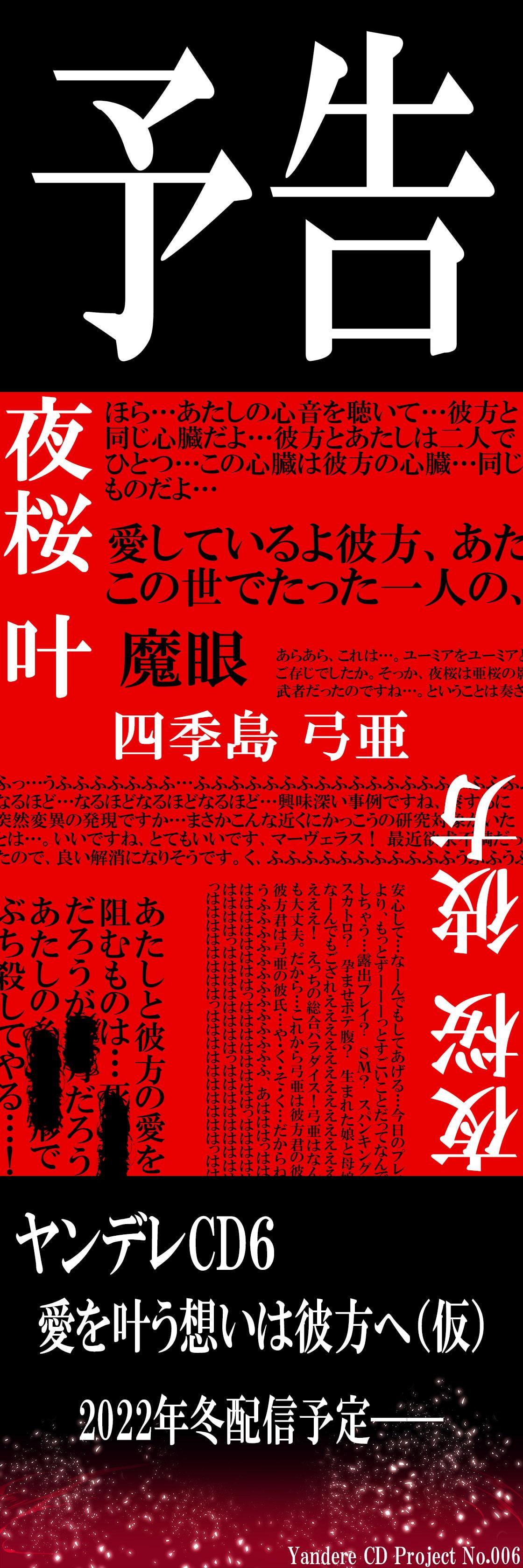 ヤンデレCD Re:Turn2 夢乃の章【KU100バイノーラル】 [パースペクティブ少女幻奏]